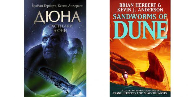 Книги о Дюне по порядку: «Охотники Дюны», «Песчаные черви Дюны»
