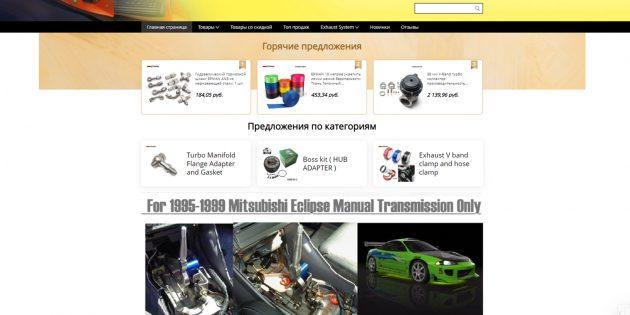 Магазин автомобильных товаров Autofab Racing Parts
