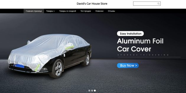 Магазин автомобильных товаров David's Car House