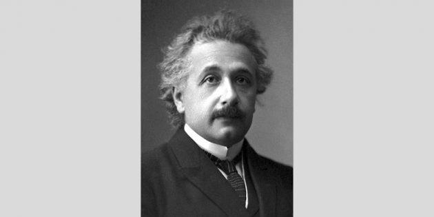 Альберт Эйнштейн получил Нобелевскую премию не за теорию относительности