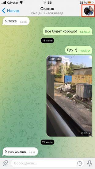 Как сделать исчезающее сообщение в Telegram: тапните по иконке с профилем