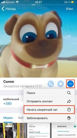 Как отправить исчезающее сообщение в Telegram: выберите «Начать секретный чат»
