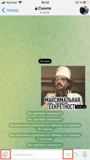 Как отправить самоуничтожающееся фото или видео в Telegram: тапните по иконке таймера