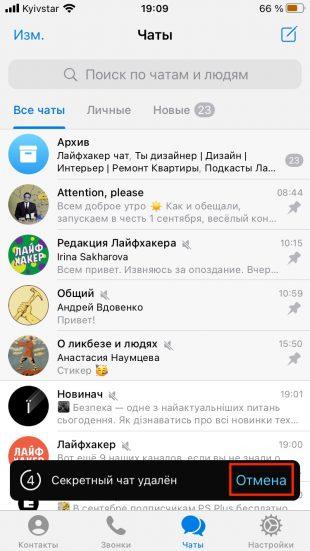 Как восстановить удалённую переписку в Telegram: отмените действие