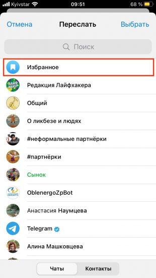 Как сохранить переписку в Telegram: укажите «Избранное»
