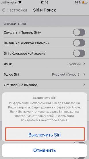 Как отключить Siri: подтвердите действие