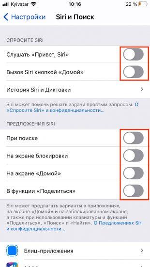 Как отключить Siri: переведите все тумблеры в неактивное положение