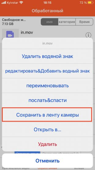 Как убрать водяной знак с видео в iOS: сохраните