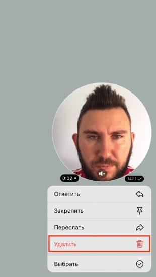 Как удалить видеосообщение в Telegram: выберите из всплывающего меню «Удалить»