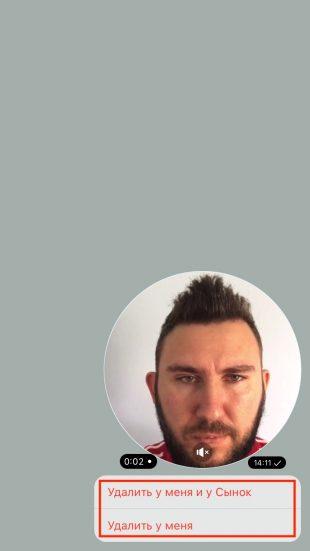 Как удалить видео в кружочке в Telegram: нажмите «Удалить у меня» или «Удалить у меня и получателя»