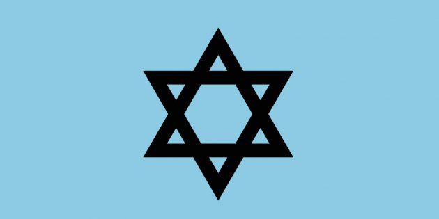 Древние символы: Звезда Давида