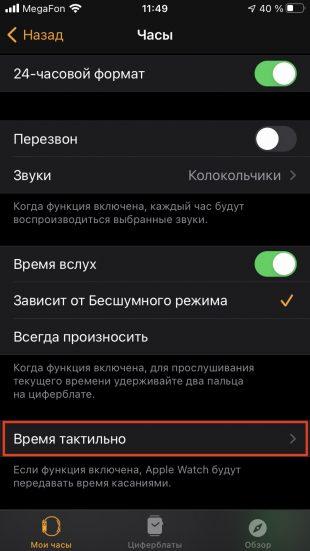 Скрытые функции Apple Watch: сообщение времени вибрацией