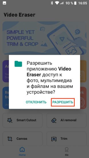 Как убрать водяной знак с видео в Android: разрешите доступ