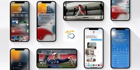 Apple объявила дату выхода iOS15 и iPadOS15