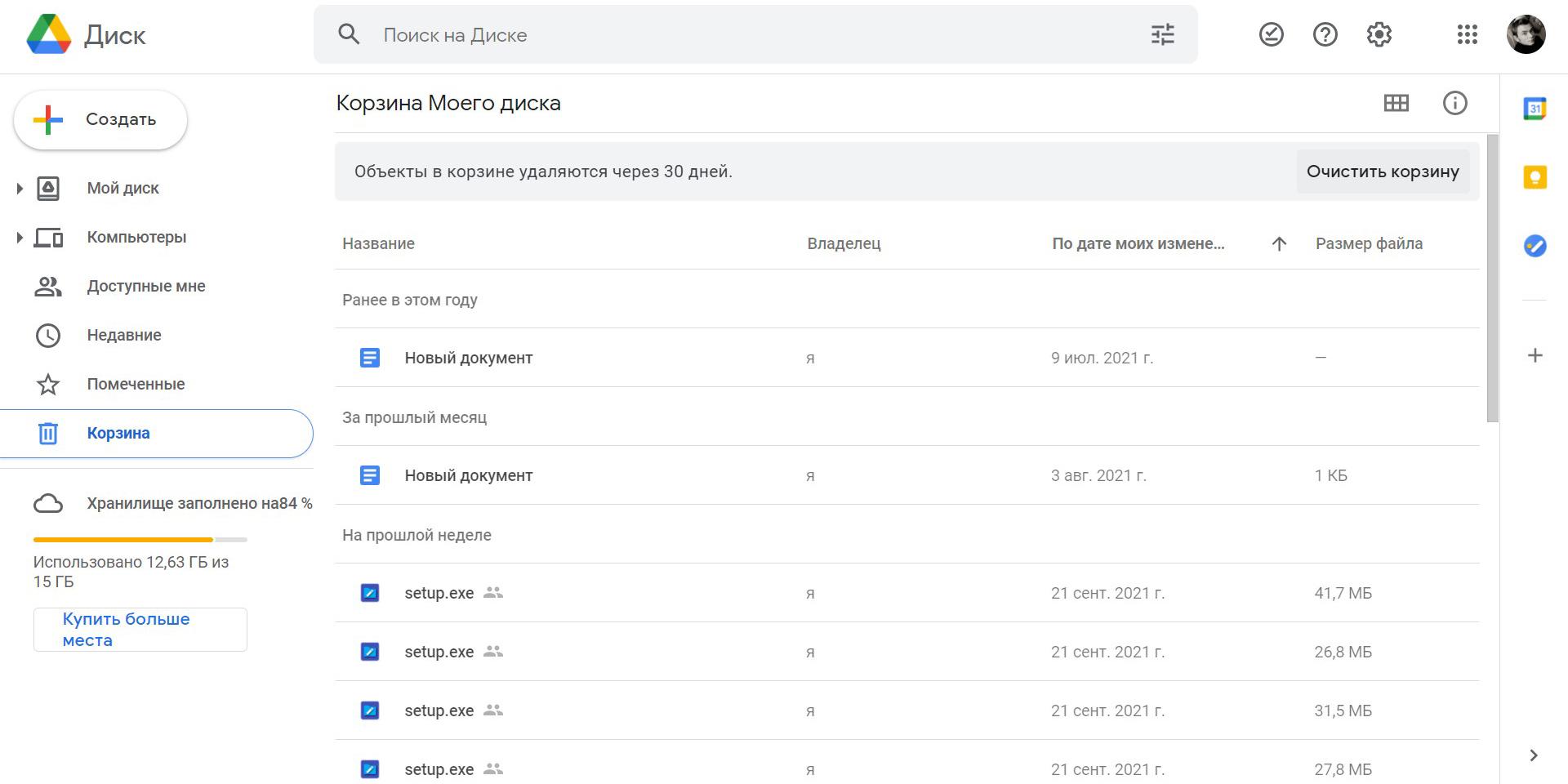5простых шагов, чтобы удалить всё лишнее на «Google Диске»