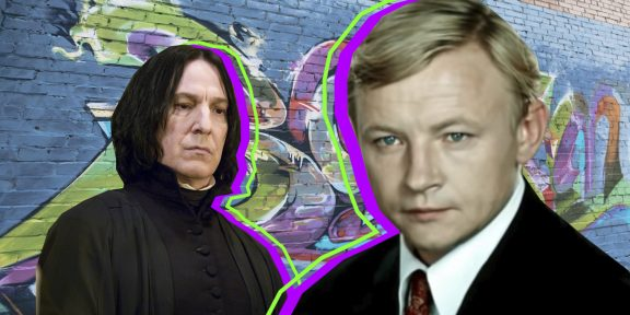 ТЕСТ: Нестор Петрович или профессор Снейп? Узнайте, на учителя из какого фильма вы похожи!