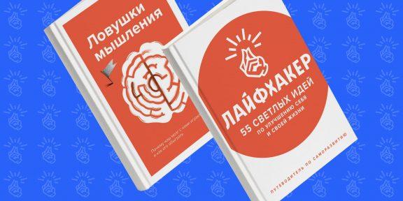 Книги Лайфхакера. Полистайте, прочитайте сами или подарите — они классные!