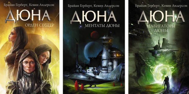 «Орден сестёр Дюны», «Ментаты Дюны», «Навигаторы Дюны»