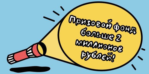 Развитие бизнеса с «Яндекс.Маркетом»: призовой фонд конкурса — больше 2миллионов рублей