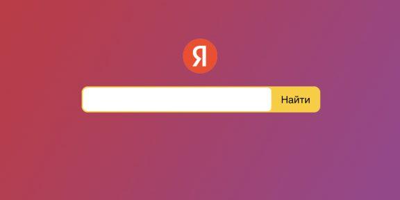 С 2022 года поисковик «Яндекса» станет стандартным на продаваемых в России гаджетах
