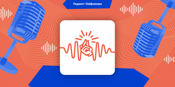 Подкаст Лайфхакера: 8 типов инвесторов на примере персонажей из русской литературы