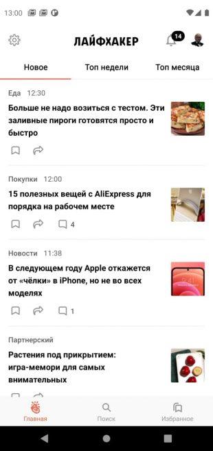 В мобильных приложениях Лайфхакера появилась лента уведомлений