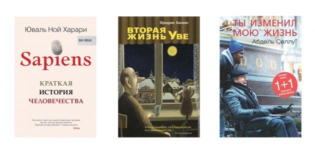 Акция на электронные книги издательства «Сидбад»