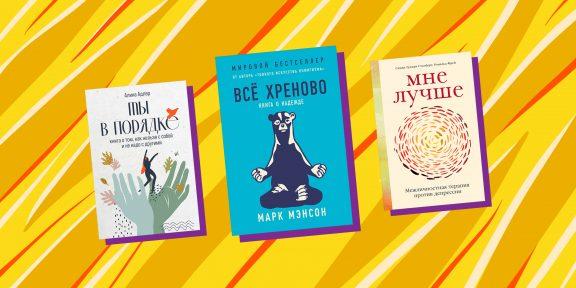 7 книг, которые помогут перестать беспокоиться и начать жить как хочется