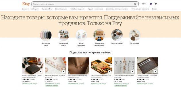 Интернет-магазины с маждународной доставкой: Etsy