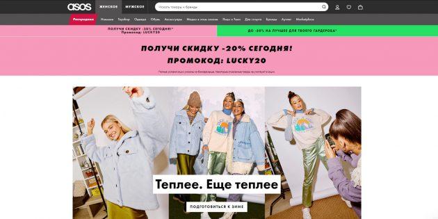 Интернет-магазины с международной доставкой: Asos
