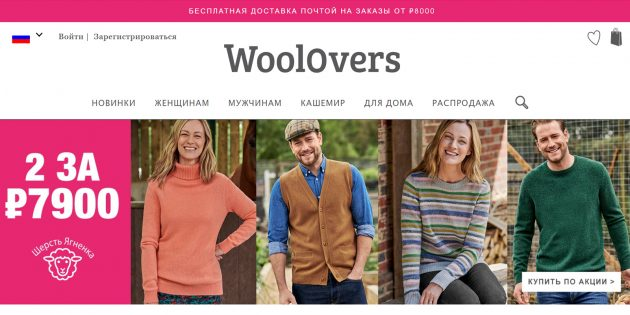 Интернет-магазины с международной доставкой: WoolOvers