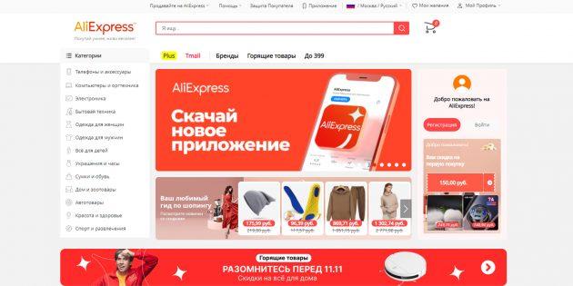 Интернет-магазины с маждународной доставкой: AliExpress