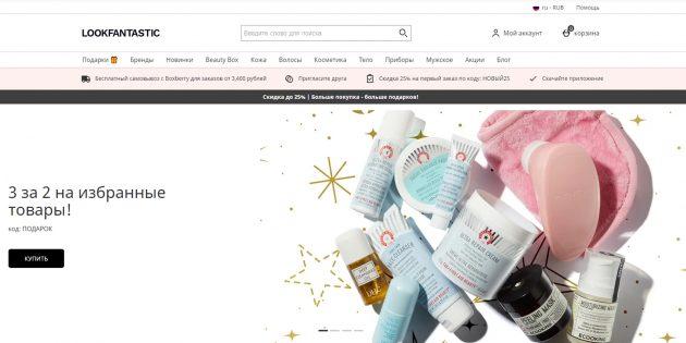 Интернет-магазины с международной доставкой: Lookfantastic