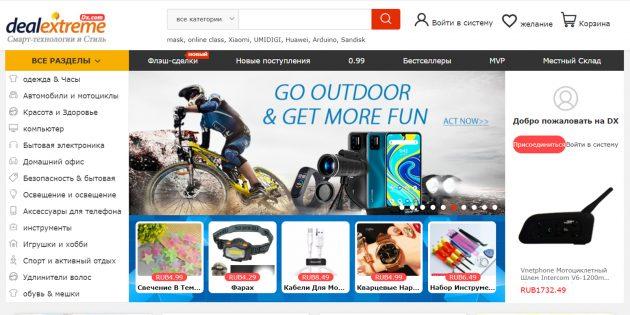 Интернет-магазины с маждународной доставкой: DX
