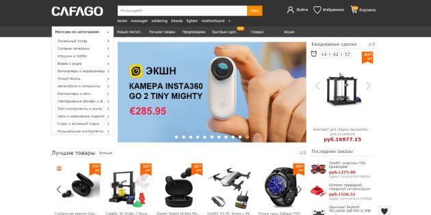 Интернет-магазины с маждународной доставкой: Cafago