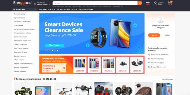 Интернет-магазины с маждународной доставкой: Banggood
