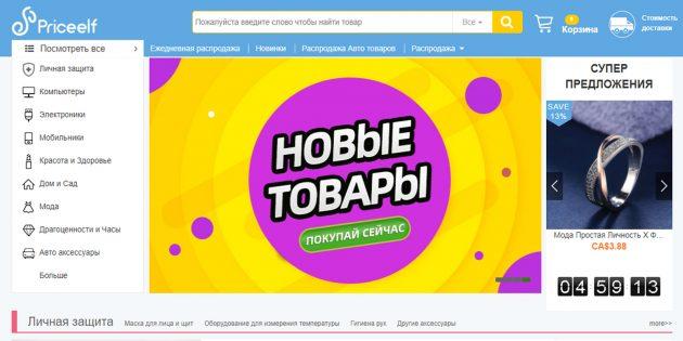Интернет-магазины с маждународной доставкой: PriceElf