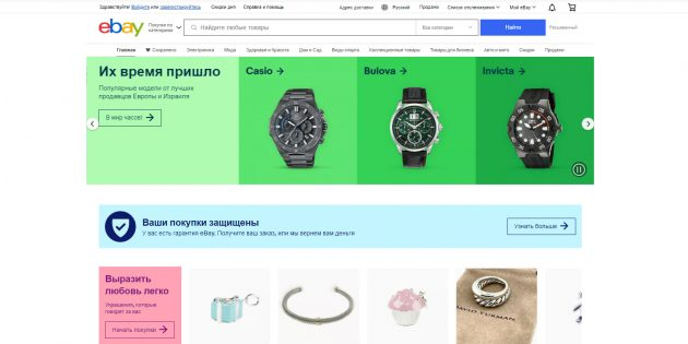 Интернет-магазины с маждународной доставкой: Ebay
