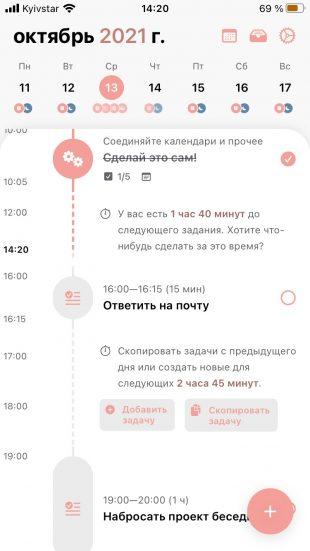 Планировщик Structured: таймлайн расписания