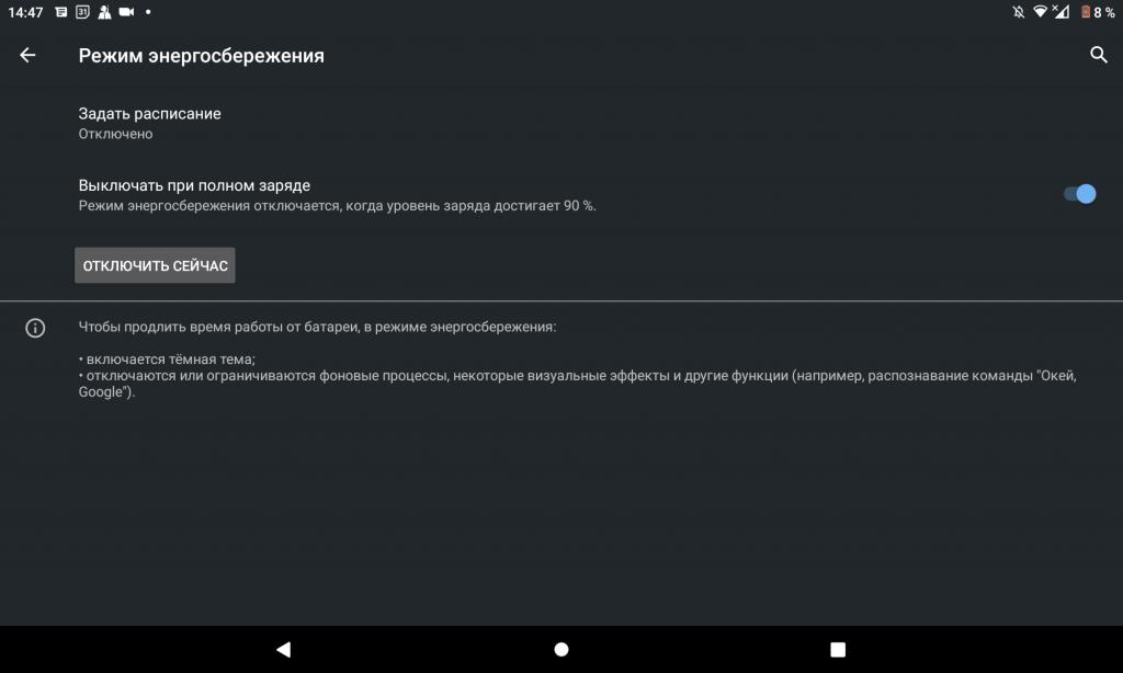 Режим энергосбережения Android 11