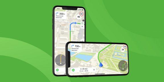 «2ГИС» получил обновлённый навигатор с мини-картой и поиском парковок