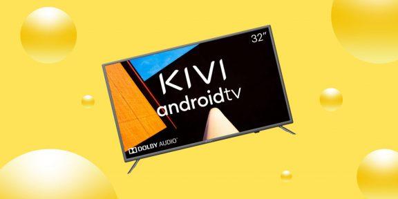 Скидка дня: 32-дюймовый телевизор KIVI всего за 17 991 рубль