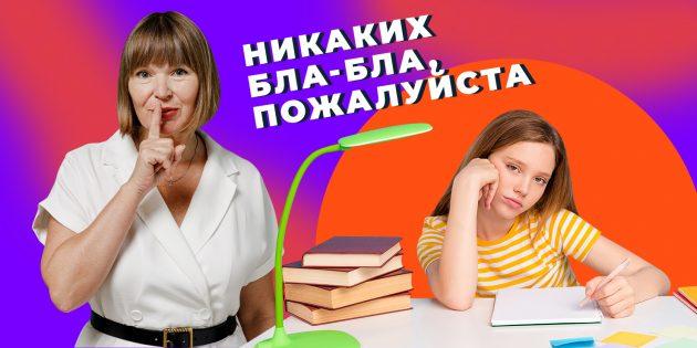 Компетенции современного учителя: умение вести диалог с учениками
