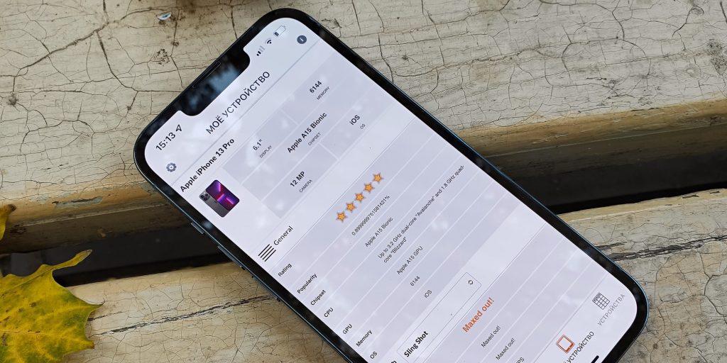 Производительность iPhone 13Pro