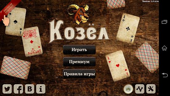 Играть в карты в козла онлайн с реальными людьми казино эльдорадо на деньги