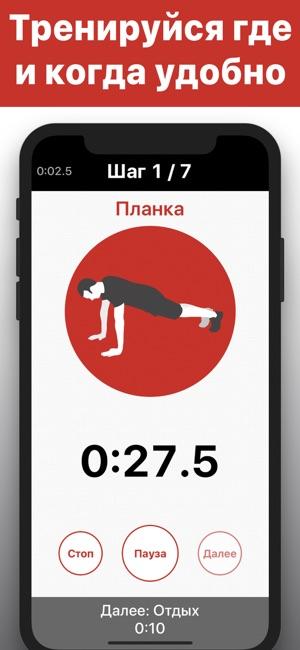 10 крутых iOS-приложений для выполнения планки