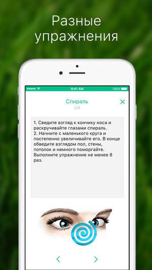 6 приложений для iOS, которые помогут проверить и улучшить ваше ...