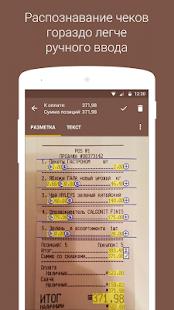 5 удобных приложений для сканирования чеков