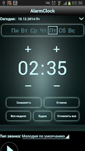 Проснись и пой: 11 приложений, которые заменят стандартный будильник