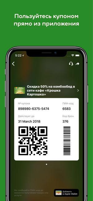 6c5262bbed83a 20 приложений, которые помогут экономить на покупках - Лайфхакер